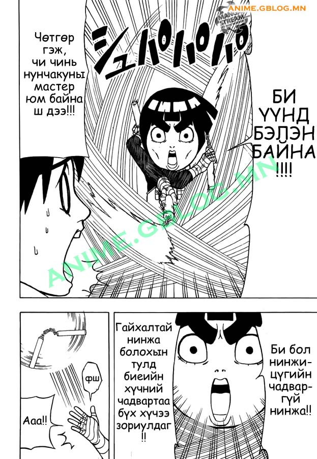 Japan Manga Translation - Naruto - rock-lee-06 - Rock Lee's Springtime of Youth - 2